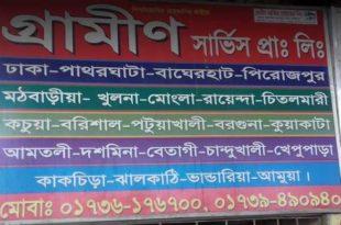 Grameen Service: Online Ticket & Counter Number [2020]