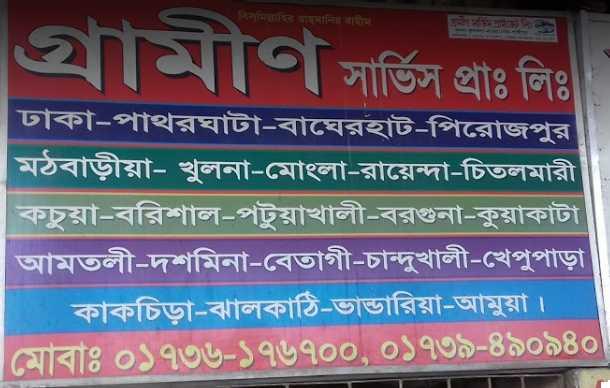 Grameen service Pvt