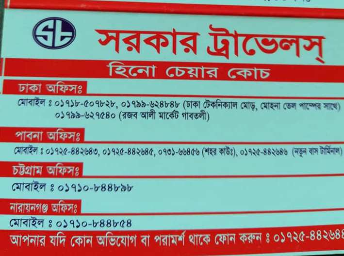 Sarker travels | Inter City Bus | Online Ticket Counter Number Updated