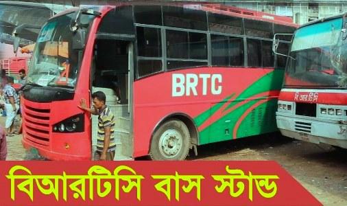 BRTC Bus: Online Ticket, Counter Phone Number [2020]