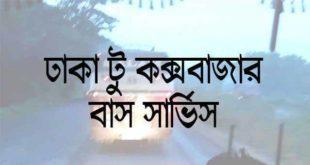 Dhaka Coxs Bazar Bus