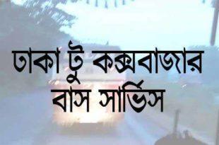 Dhaka to Cox's Bazar Bus: Ticket Price & Bus Schedule [2020]