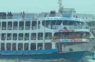 MV Dipraj Launch: Schedule & Contact Number [2020]