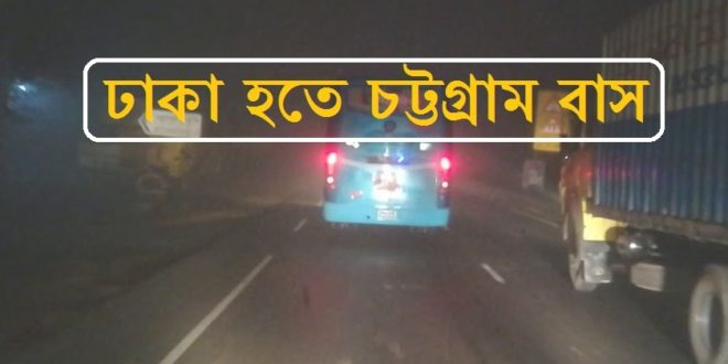 Dhaka To Chittagong Bus: Ticket Price & Contact [2021]