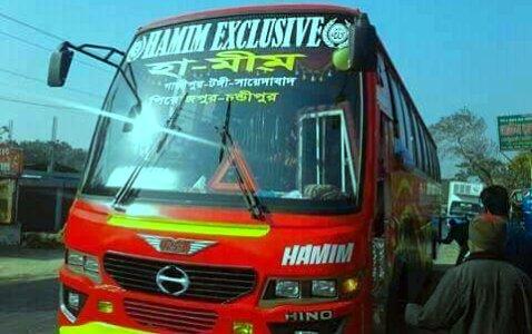 Hamim Paribahan | Inter City Bus | Online Ticket [2020]