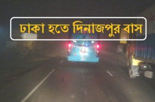 Dhaka to Dinajpur Bus : Online Ticket Price & Contact [2020]