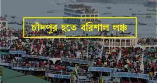 Chandpur To Barisal Launch