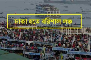 Dhaka To Barishal Launch: Schedule & Contact Number [2020]