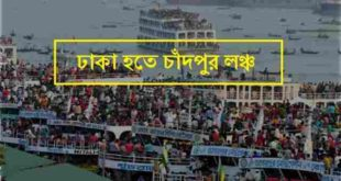 Dhaka To Chandpur Launch