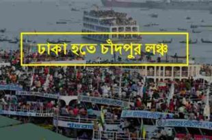 Dhaka To Chandpur Launch: Schedule & Contact Number [2020]