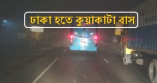 Dhaka To Kuakata Bus