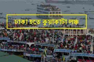 Dhaka To Kuakata Launch: Schedule & Contact Number [2020]