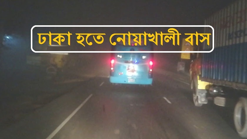 Dhaka To Noakhali Bus : Online Ticket Price & Contact [2020]