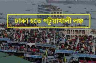 Dhaka To Patuakhali Launch: Schedule & Contact Number [2020]