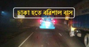 Dhaka To Barisal Bus