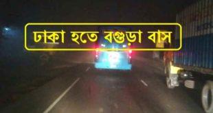 Dhaka to Bogra Bus