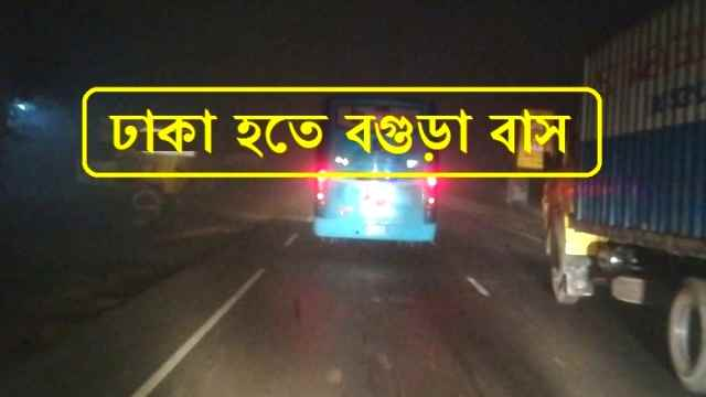 Dhaka to Bogra Bus: Ticket Price and Fares [2020]
