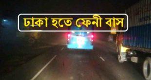 Dhaka To Feni Bus