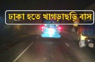 Dhaka To Khagrachari Bus: Ticket Price & Counters Number [2020]