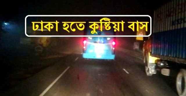 Dhaka To Kushtia Bus: Ticket Price and Fares [2021]