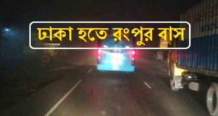 Dhaka to Rangpur Bus