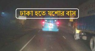 Dhaka To Jessore Bus