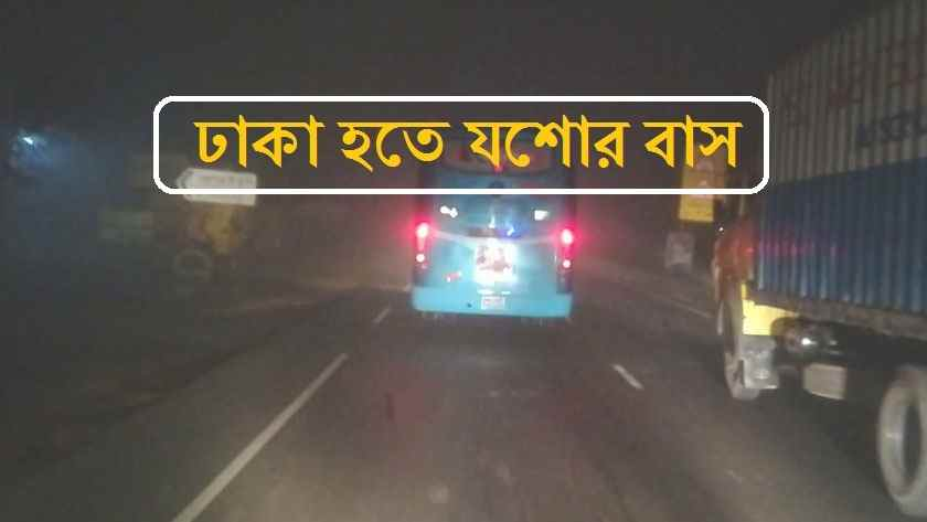 Dhaka To Jessore Bus: Online Ticket & Counters Number [2020]