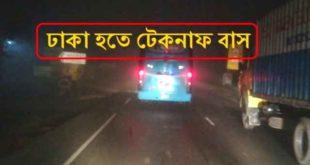Dhaka To Teknaf Bus
