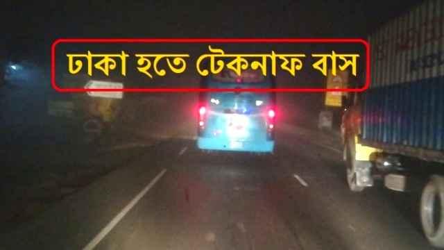 Dhaka To Teknaf Bus: Ticket Price & Counters Number [2020]